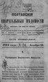 Полтавские епархиальные ведомости. 1874. №24 (офиц.).pdf