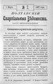 Полтавские епархиальные ведомости 1907 № 07 Отдел неофициальный. (1 марта 1907 г.).pdf