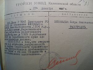 NKVD troika - Sentence by the Kalinin Oblast NKVD troika condemning priest Peter Zinoviev to execution by shooting.