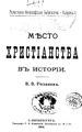 Розанов В. В. Место христианства в истории. (1904).pdf