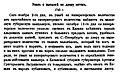 Русская старина. СПб., 1871. Т. 3. Вып. 6. С. 642 (вырезка).jpg