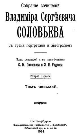 соловьев сочинения в 18 томах том 12
