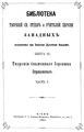 Творения блаженного Иеронима Стридонского. Ч.7.pdf