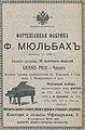 Фортепианная фабрика Мюльбах, реклама, 1907.jpg