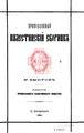 Хожение гостя Василья, 1465–1466 гг. (ППС, выпуск 6 (том 2, вып. 3). 1884).pdf