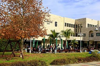 Achva Academic College - Image: המכללה האקדמית אחוה