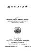 அமல நாதன்.pdf