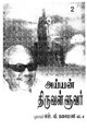 அய்யன் திருவள்ளுவர்.pdf
