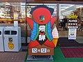 さるぼぼ 2009 デイリーストア 高山駅前店 (4042800936).jpg