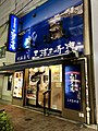 三浦三崎港, 上野店, 迴轉壽司, 東京, 日本, Gourmet conveyor belt sushi Maguro-donya Miura Misaki-kou, Tokyo, Japan, Nippon, Nihon, グルメ廻転寿司, とうきょう, にっぽん, にほん (41545434125).jpg