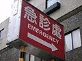 國泰綜合醫院總院急診處指示方向燈箱 20080531.jpg