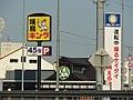 岐阜県不破郡垂井町 - panoramio (3).jpg