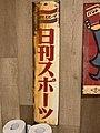 日刊スポーツ (48506959422).jpg