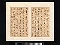 明-清 周亮工 真意亭詩 冊-Poems from the Zhenyi Studio MET DP-13240-011.jpg