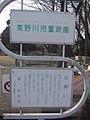東野川 児童遊園 (541314344).jpg