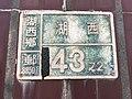 湖西大悲寺|門牌.jpg