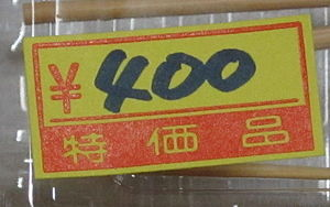 Ryakuji - Image: 特価品 略字