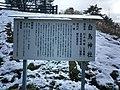 白鳥神社 - panoramio (1).jpg