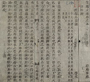 Lý dynasty - Thiên đô chiếu (遷都詔), written in 1009 by Emperor Lý Thái Tổ when he decided to move from Hoa Lư to Đại La (later renamed Thang Long, as known as Hanoi today).