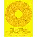 釋大寬法師-楞嚴咒輪.jpg