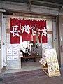 長州屋台村 - panoramio.jpg