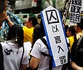 香港人抗議以言入罪 Hong Kong Demonstration Demanding for Freedom of Speech.jpg
