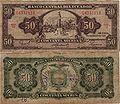 00050+Sucres+Bill+Ecuador+1988.jpg