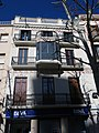 013 Edifici a la plaça del Pati, 6 (Valls).jpg