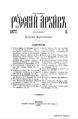 033 tom Russkiy arhiv 1877 vip 5-8.pdf