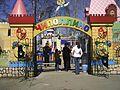 12 Иркутск. В городском ПК и О.jpg