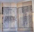 1795WoodblockPrintedBookOnYiSunSin.jpg