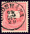 1893 Oroshazd 5kr U-Gr.jpg