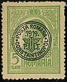 1919 5bani Romanian Levant Constantinopel Mi1.jpg