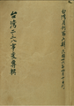 1947.4.10 台灣月刊第六期 台灣二二八事變專輯 Special Issue regarding the 228 Incident in TAIWAN.png