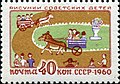 1960 CPA 2438.jpg