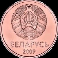 1 kapeyka Belarus 2009 obverse