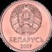 1 kapeyka Bielorussia 2009 obverse.png