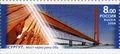 2008 Stamp of Russia. Surgut. Bridge over Ob river.jpg