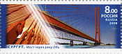 2008 Stamp of Russia. Surgut. Bridge over Ob river.jpg