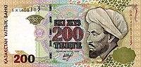 محمد الفارابي 200px-200TengeNote.jpg