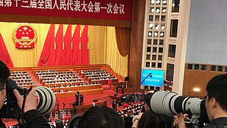 13th National People's Congress - The 1st Session of the 13th National People's Congress