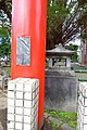 2018Xizhi Shrine Torii 唐四明1969年題字.jpg
