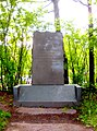 2780. Ust-Izhora. Stela in place of the battle with the Swedes in 1240.jpg