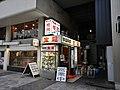 2 Chome Yūrakuchō, Chiyoda-ku, Tōkyō-to 100-0006, Japan - panoramio (15).jpg