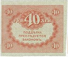Сорок рублей sellary