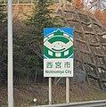 4 Chome Gotenyama, Takarazuka-shi, Hyōgo-ken 665-0841, Japan - panoramio.jpg