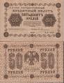50 рублей 1917.PNG