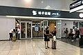 Ajisen Ramen at Beijing South Railway Station arrivals (20200909170059).jpg