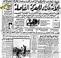 Al-Akhbar 15-5-1967.jpg