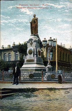Alexander II monument. Rostov-on-Don.jpg